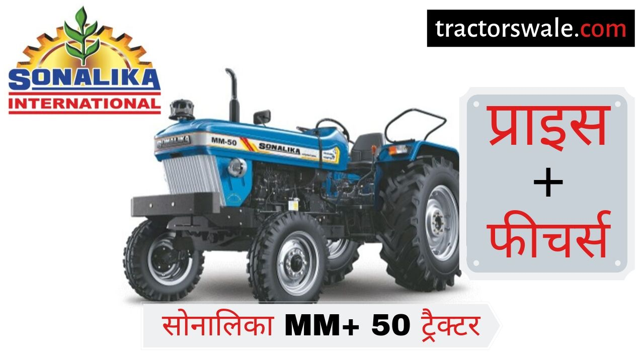 Sonalika 50 tractor Price in india Specifications Mileage Review