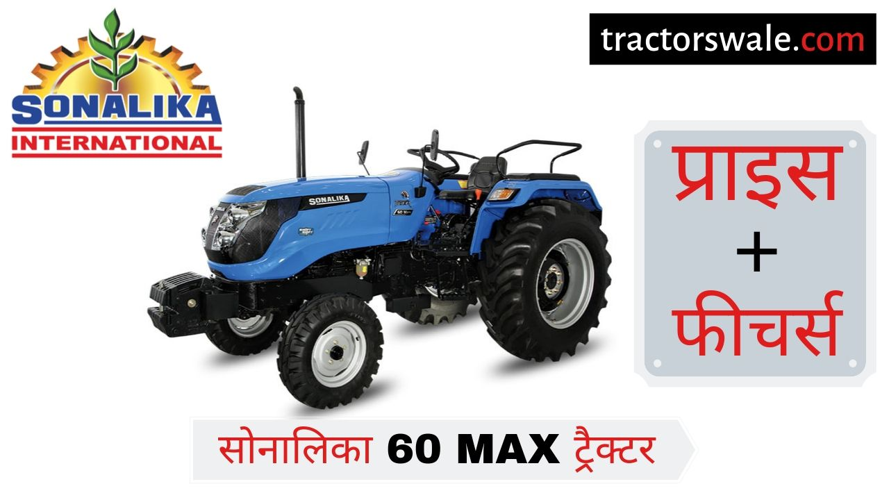 Sonalika 60 Max Tiger price specification Engine Details Review   Sonalika Tractor