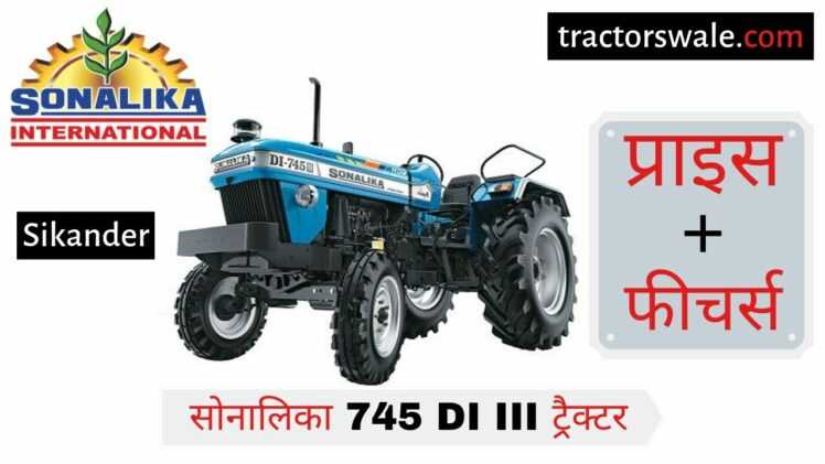 Sonalika 745 DI III SIKANDER Tractor Price Specifications | Sonalika Tractor