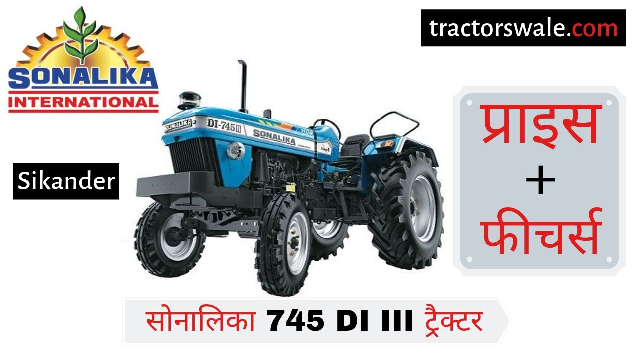 Sonalika 745 DI III tractor price specs review [New 2019]