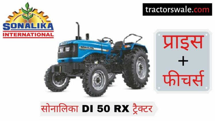 Sonalika DI 50 RX Tractor price Specifications Mileage Feature | Sonalika tractor