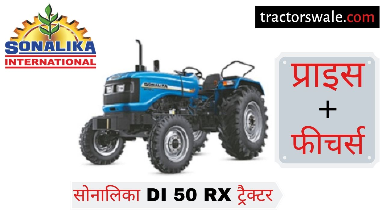 Sonalika DI 50 RX Tractor price Specifications Mileage Feature   Sonalika tractor