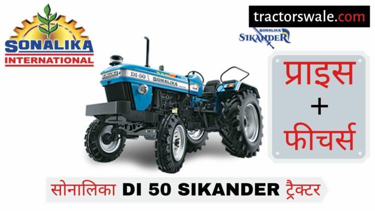 Sonalika DI 50 SIKANDER Tractor Price Specs Review Mileage | Sonalika DI 50 Tractor