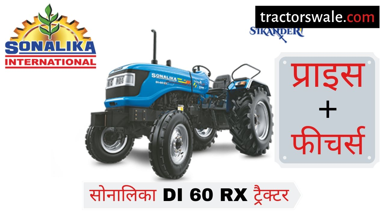 Sonalika DI 60 RX tractor price specifications mileage [New 2019]