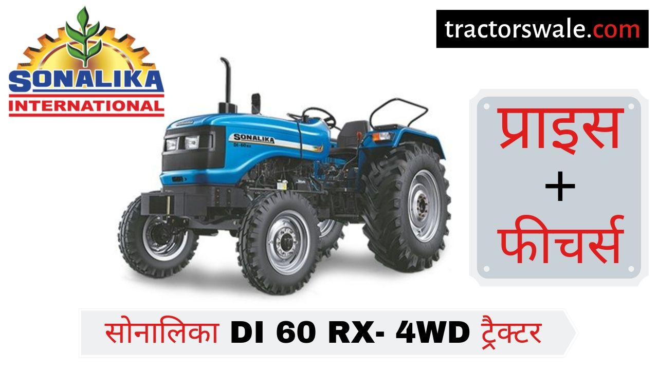 Sonalika DI 60 RX tractor price specifications mileage review overview 2019