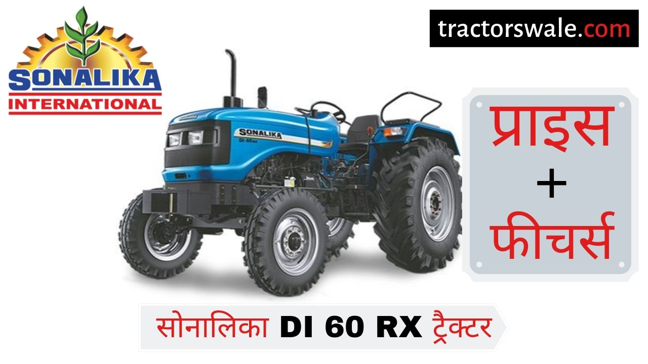 Sonalika DI 60 RX tractor price specifications mileage review Engine details