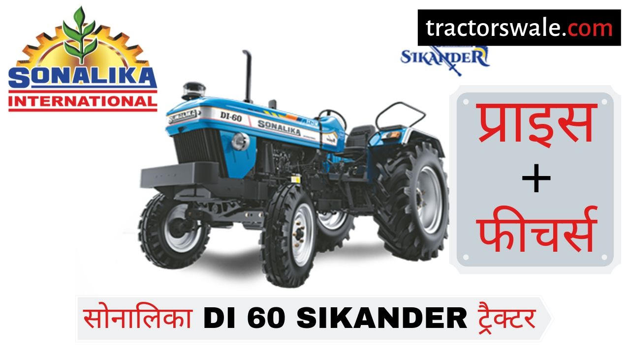 Sonalika DI 60 SIKANDER tractor price list specifications review mileage