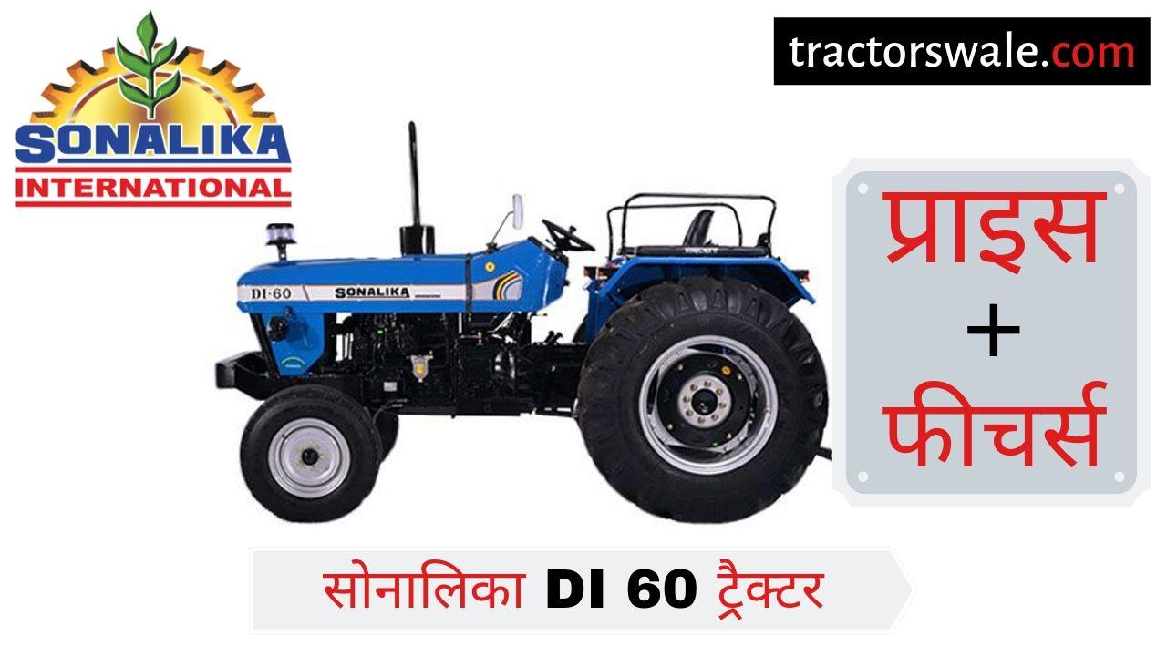 Sonalika DI 60 tractor price specification overview | DI 60 tractor