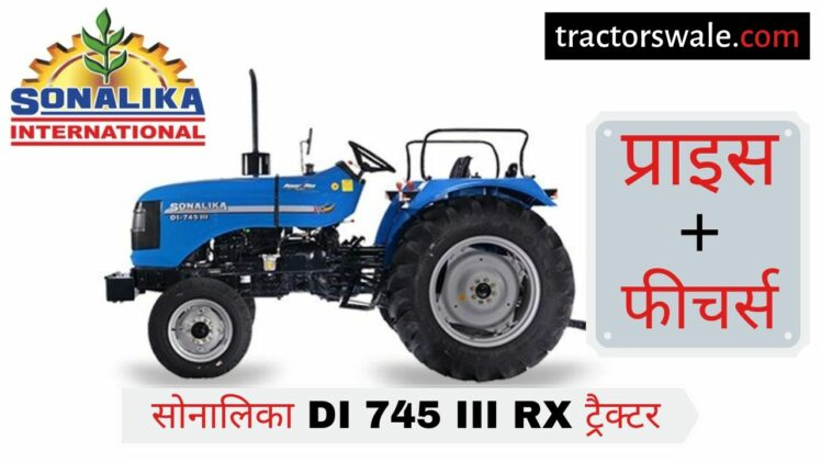 Sonalika DI 745 III RX PP tractor price overview specifications | Sonalika DI 745 tractor