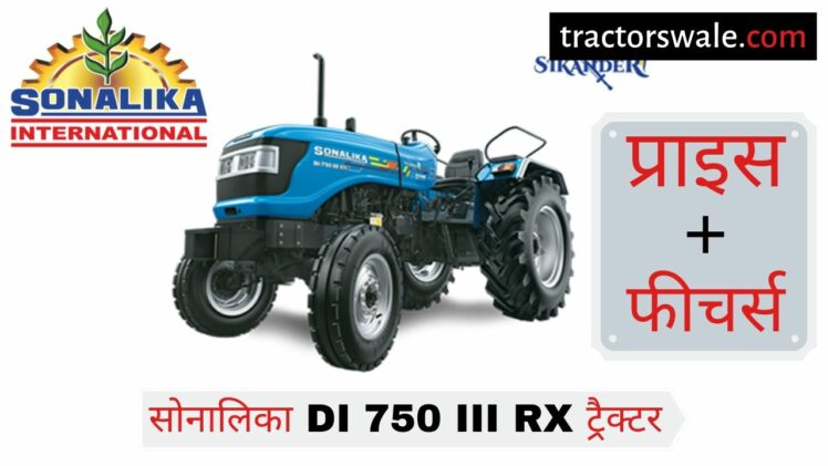 Sonalika DI 750 III RX Tractor price Feature Specs Engine Details 2019