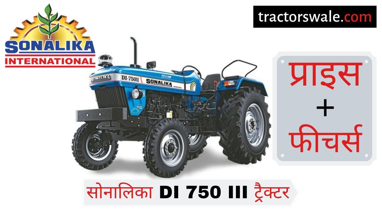 Sonalika DI 750 III tractor price specs mileage [New 2019]