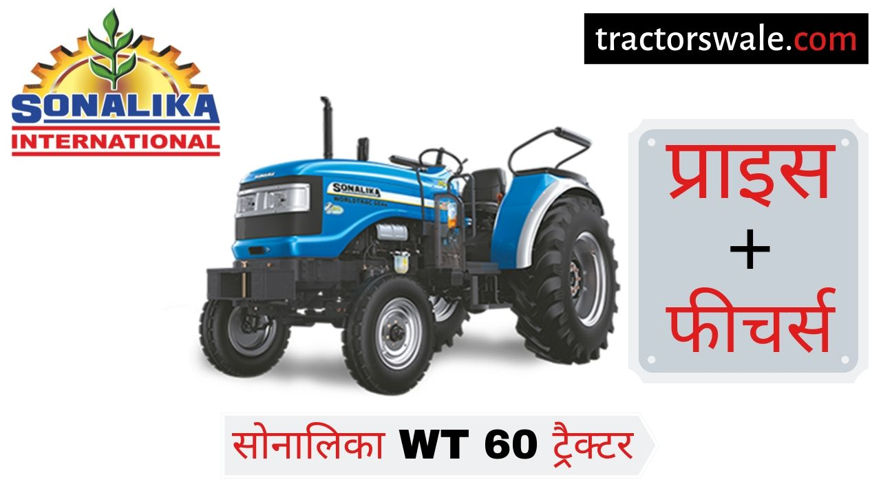 Sonalika WT 60 SIKANDER tractor Price in India Specifications Mileage 2019
