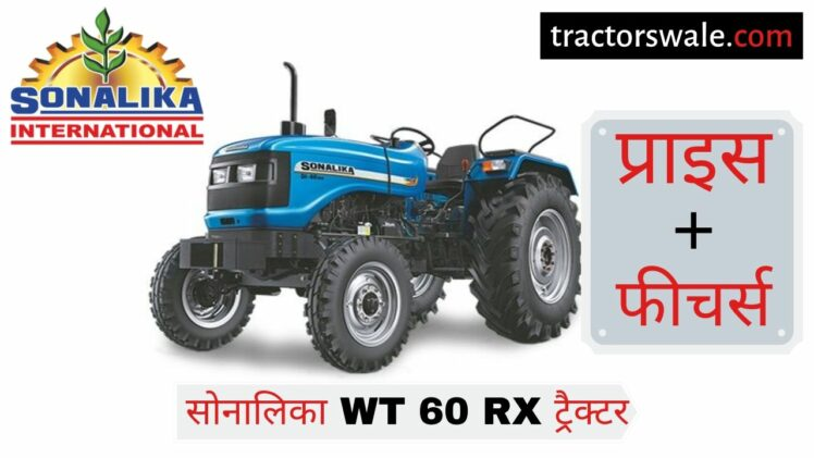 Sonalika Worldtrac 60 RX tractor price specifications mileage overview review