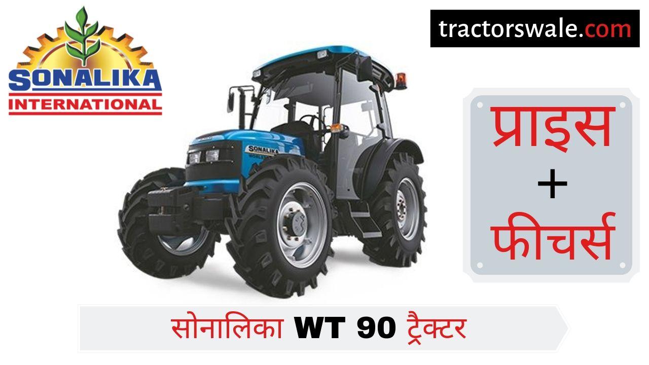 Sonalika Worldtrac 90 tractor price specs Mileage [New 2019]