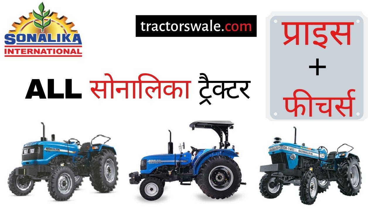 Sonalika tractors price list
