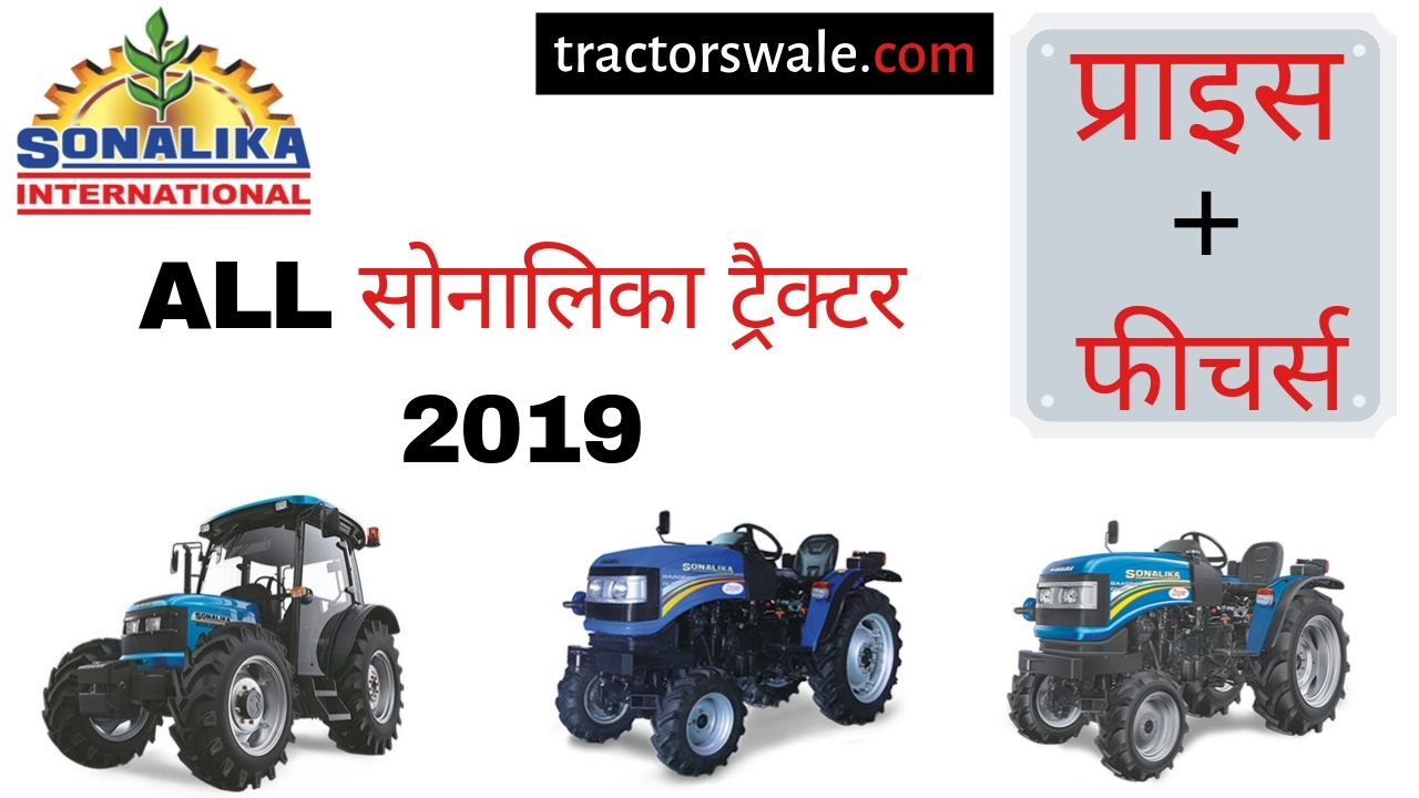 Sonalika Tractors Price List - Sonalika Tractor Model [New 2019]