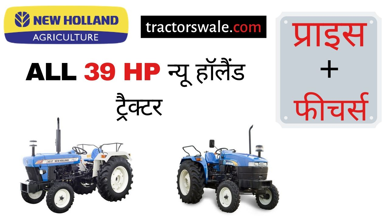 39 HP New Holland Tractor