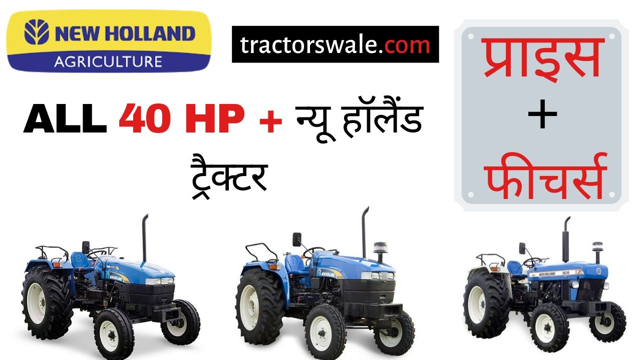 40 HP New Holland Tractor