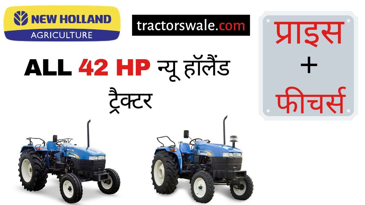 42 HP New Holland Tractor