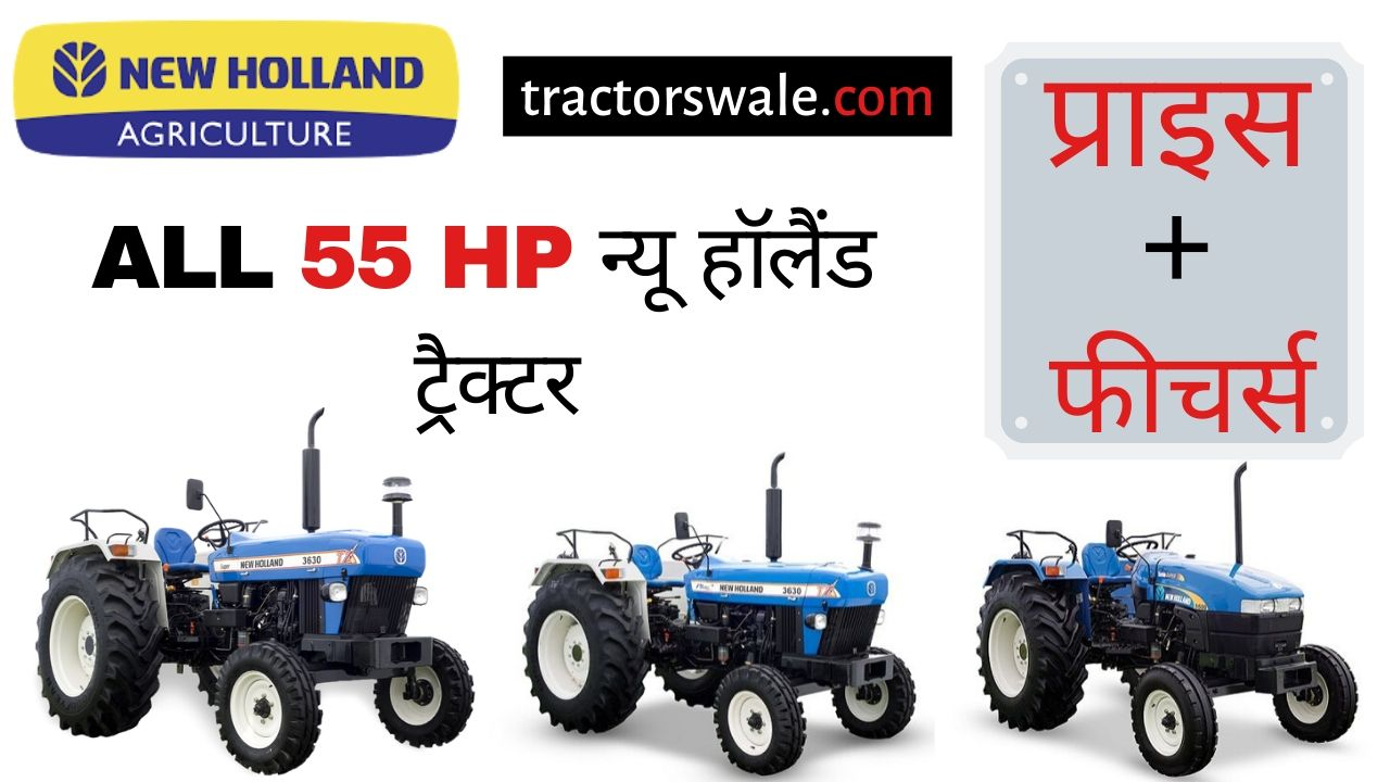 55 HP New Holland Tractor Price