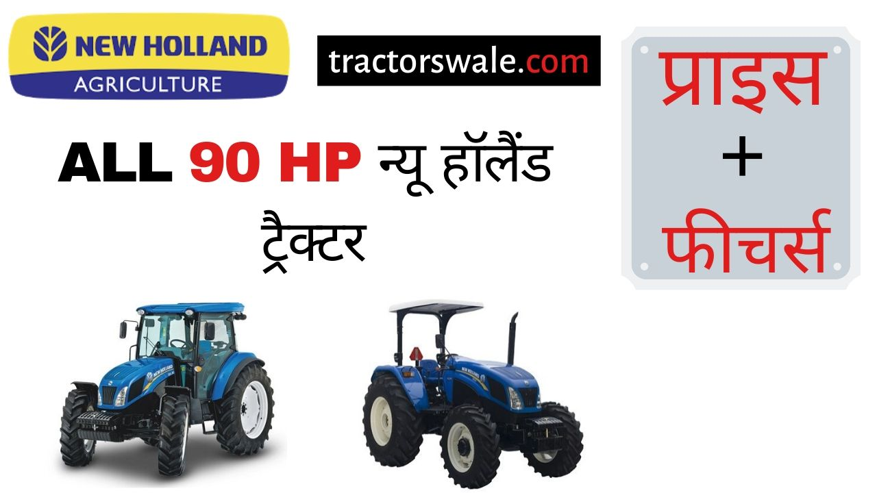 90 HP New Holland Tractor Price
