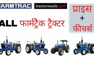 All Farmtrac Tractors Price List In India 2019 – Farmtrac Tractor