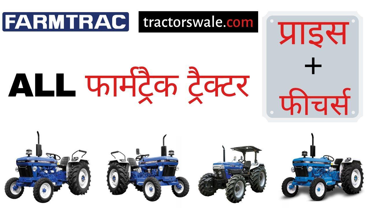 All Farmtrac Tractors Price