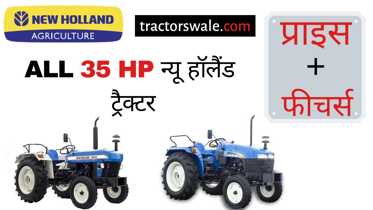 All New 35 HP New Holland Tractor