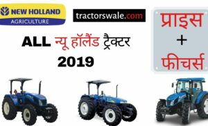 All New Holland Tractors Price List in India | Latest Price 2019