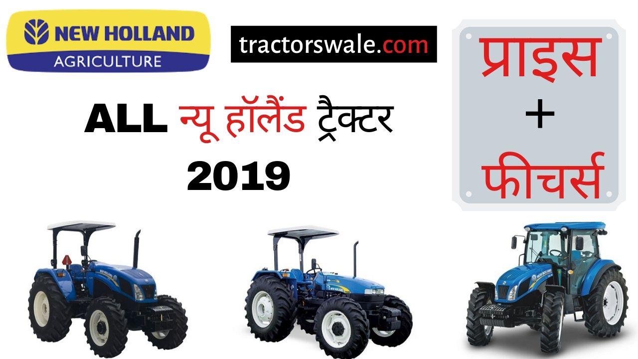 All New Holland Tractors