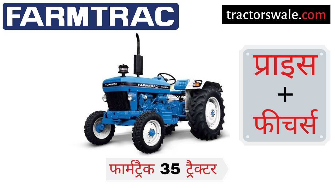 Farmtrac 35 Tractor price Feature Specs Engine Details 2019