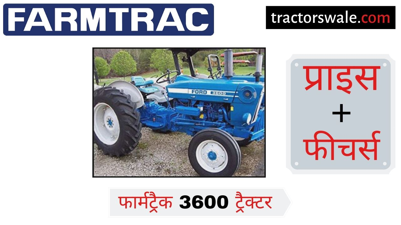 Farmtrac 3600 tractor price specifications mileage [New 2019]
