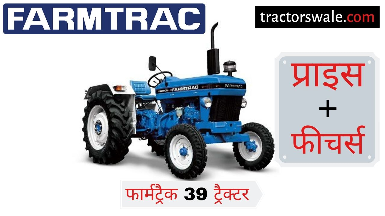 Farmtrac 39 tractor price specs mileage [New 2019]