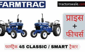 Farmtrac 45 Classic and smart tractors price specifications overview mileage