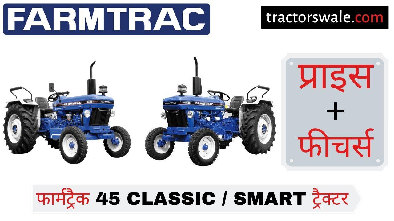 Farmtrac 45 Classic and smart tractors