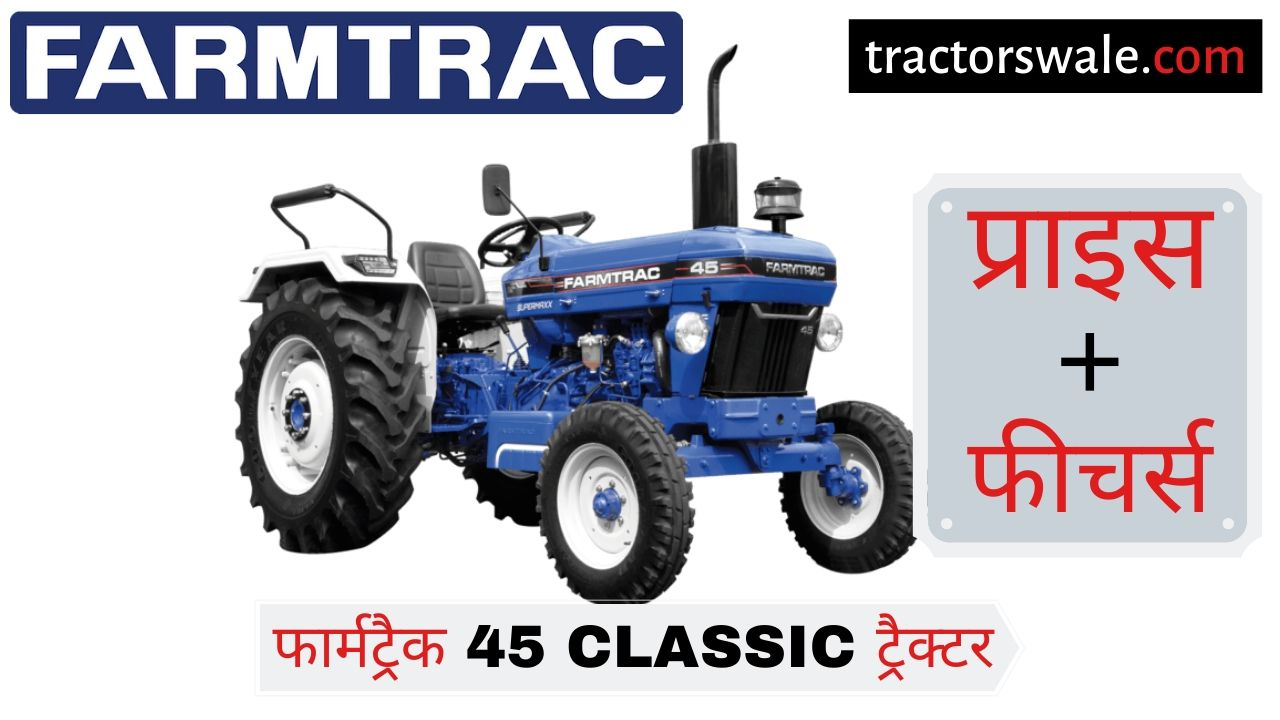 Farmtrac 45 Classic tractor price review Specs [New 2019]