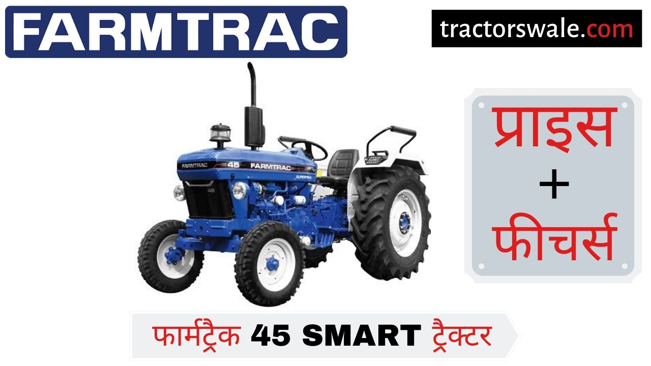Farmtrac 45 Smart tractor price specs mileage [New 2019]
