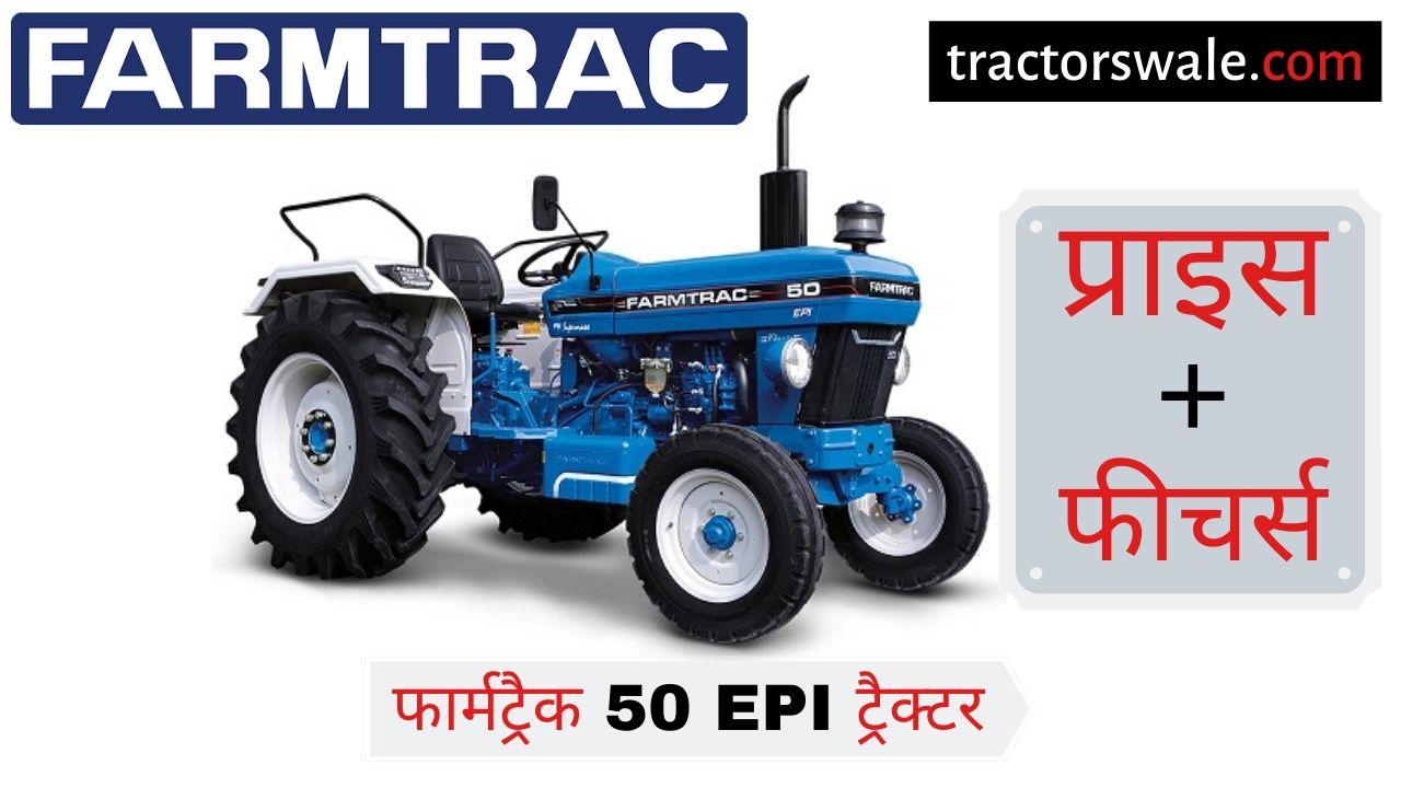 Farmtrac 50 EPI Tractor price in India Specs [New 2019]