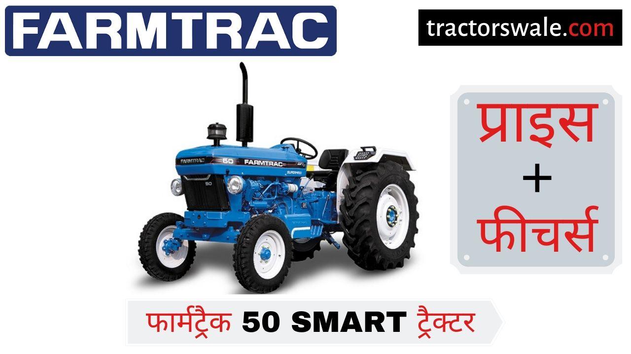 Farmtrac 50 tractor price specs mileage [New 2019]