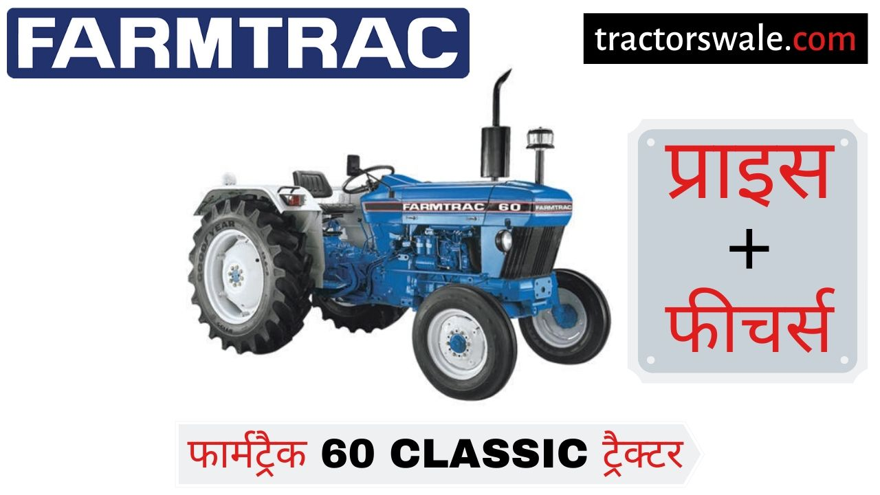 Farmtrac 60 Classic tractor price Specs Overview [New 2019]