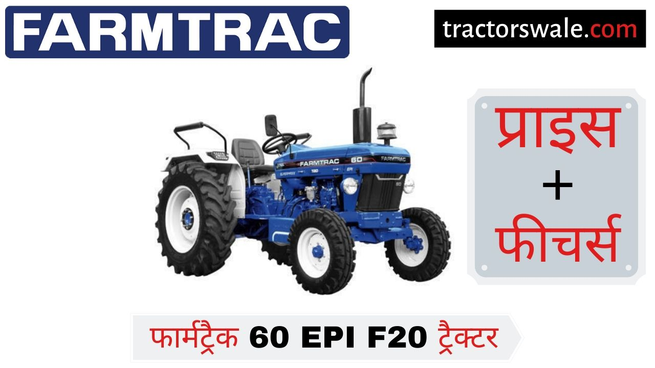 Farmtrac 60 F20 tractor price specifications [New 2019]