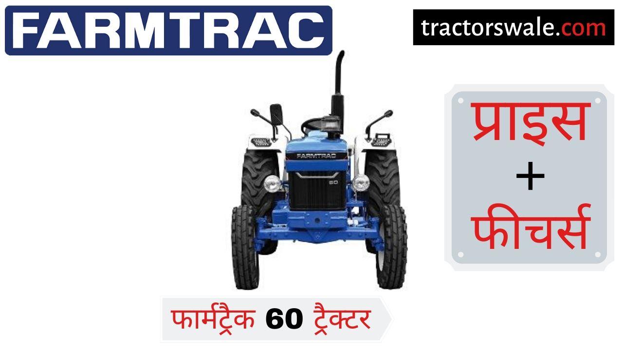 Farmtrac 60 tractor price specification mileage [New 2019]