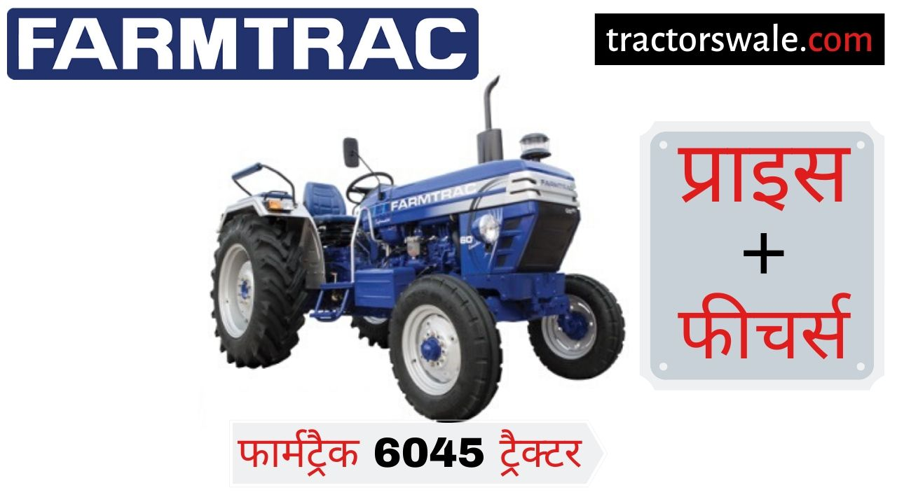 Farmtrac 6045 tractor price specifications overview