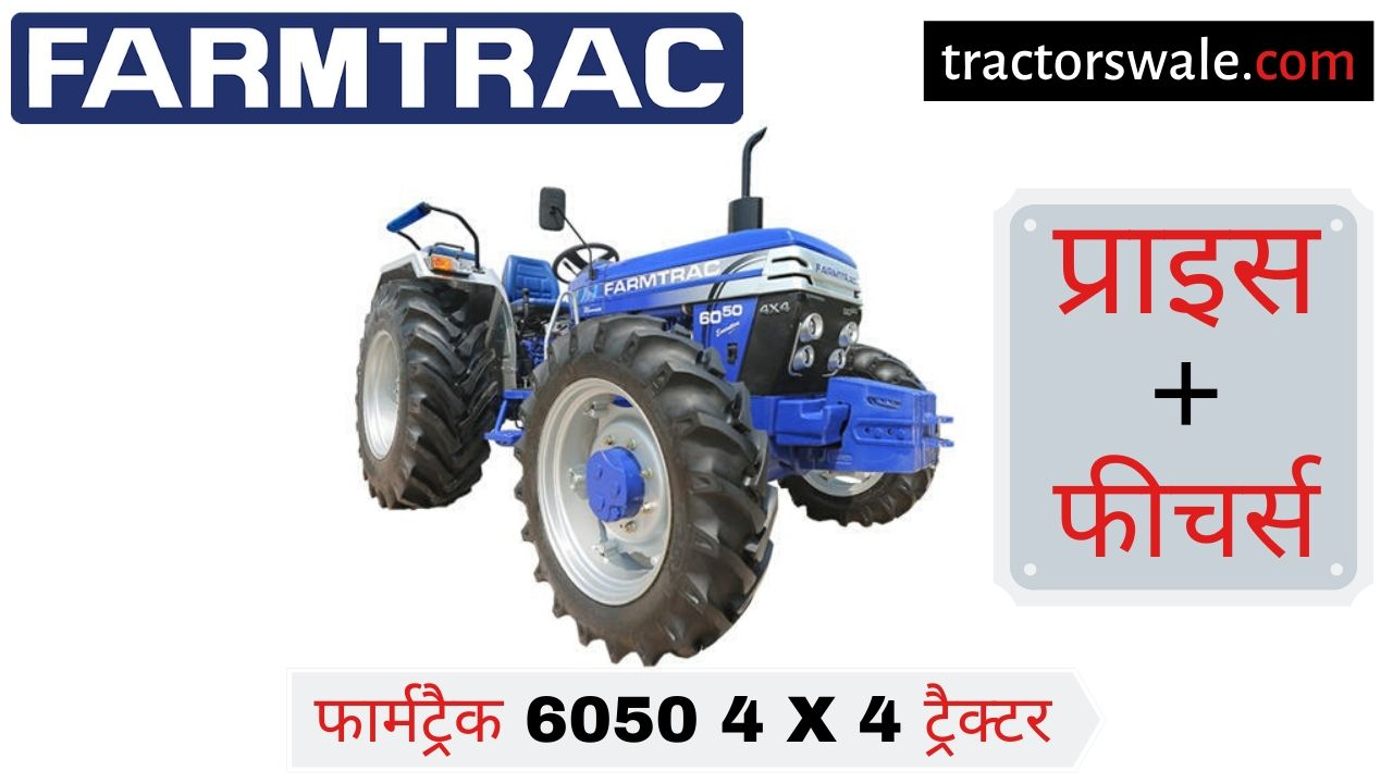Farmtrac 6050 4X4 tractor price specifications overview | Farmtrac 6050