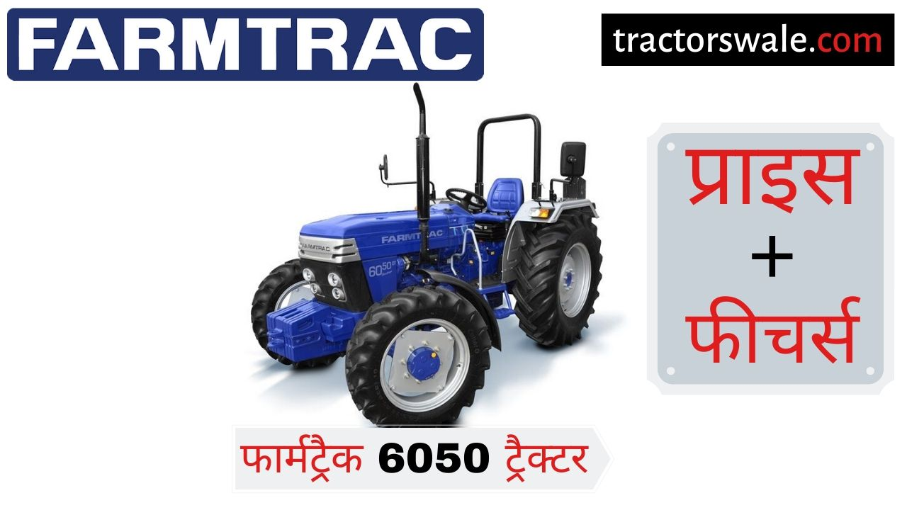 Farmtrac 6050 tractor price specifications overview