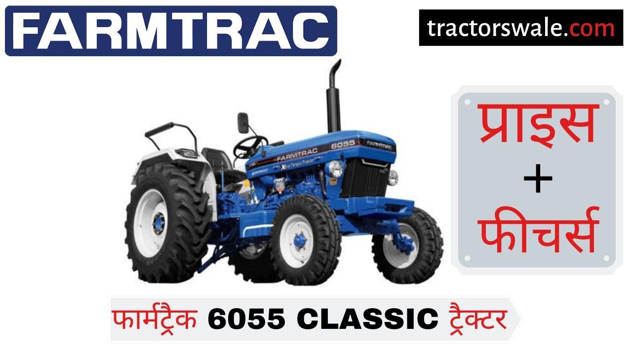 Farmtrac 6055 Classic tractor price specs mileage [New 2019]