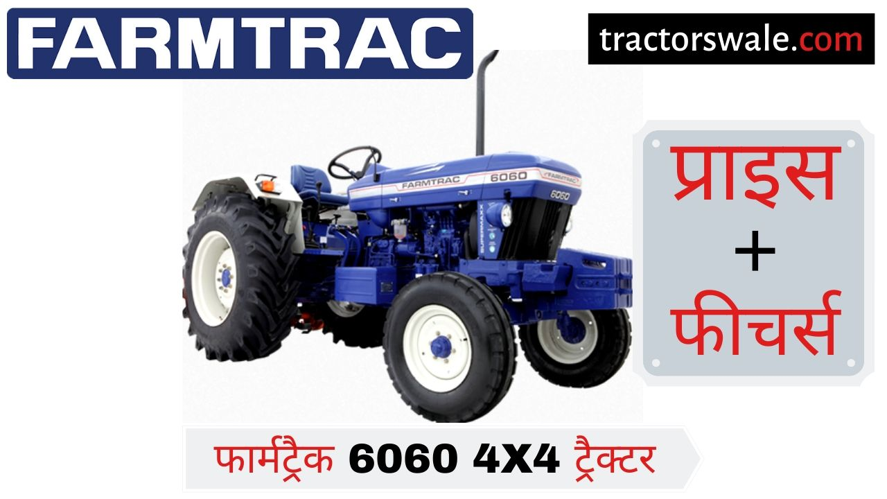 Farmtrac 6060 tractor price specs overview [New 2019]