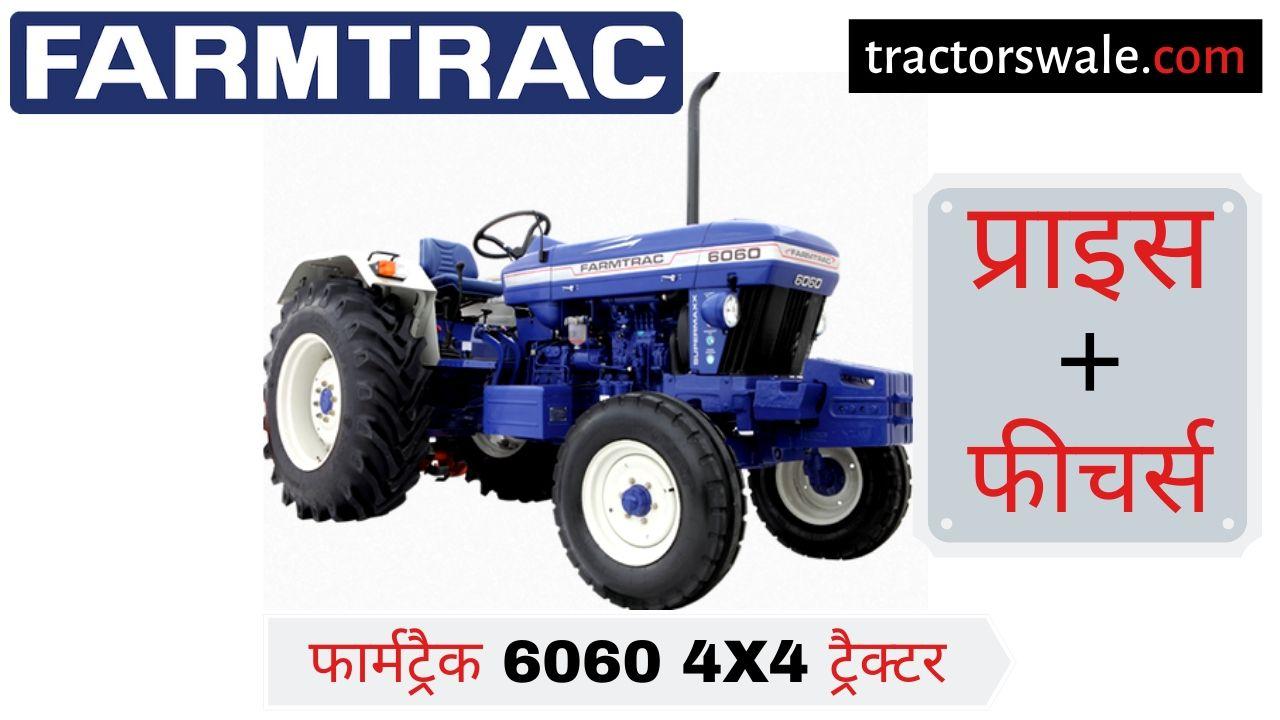 Farmtrac 6060 4X4 tractor price specs overview – Farmtrac tractor