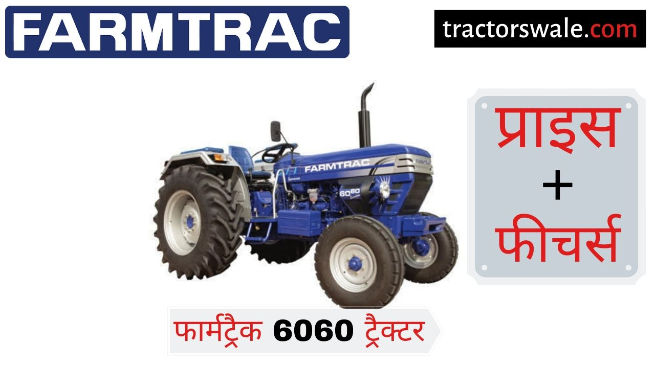 Farmtrac 6060 tractor price specifications overview review