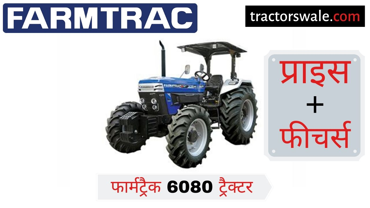 Farmtrac 6080 tractor Price Specifications Mileage Overview Review